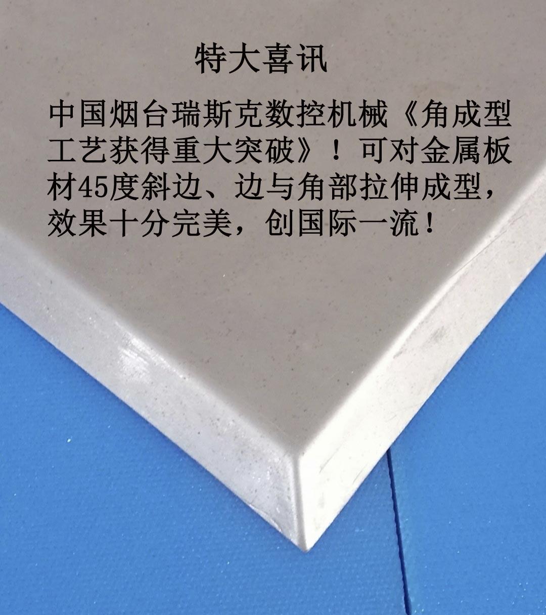 重大突破:数控角成型机可对金属板材进行45度斜边、边与角部的拉伸成型